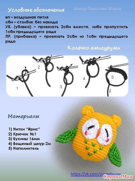 Слингобусы СОВА-Путешественница. Описание.