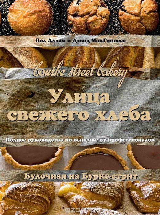 ришар бертине хлебное дело pdf