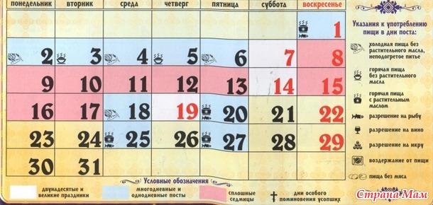 Церковный православный календарь на январь 2017 года