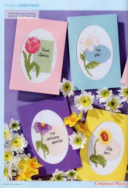 Картинки спасибо, вышиваем открытки к 8 марта