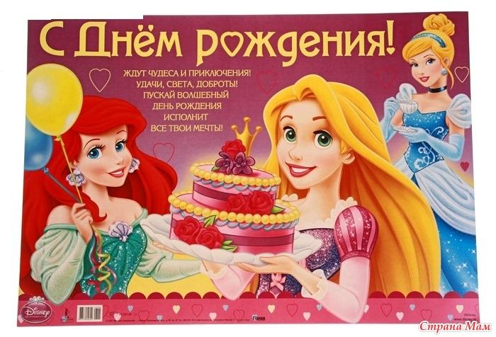 4 года принцессе поздравления