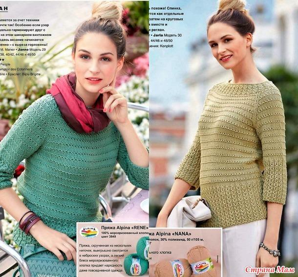 Пуловер с узором рубчик(два цвета). Спицы.