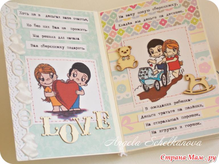 борщ сберкнижка открытка на свадьбу своими руками для денег старину