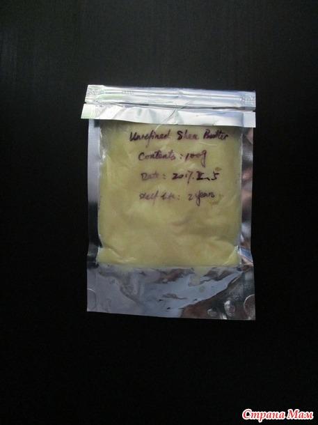 Масло ши (карите) нерафинированное+