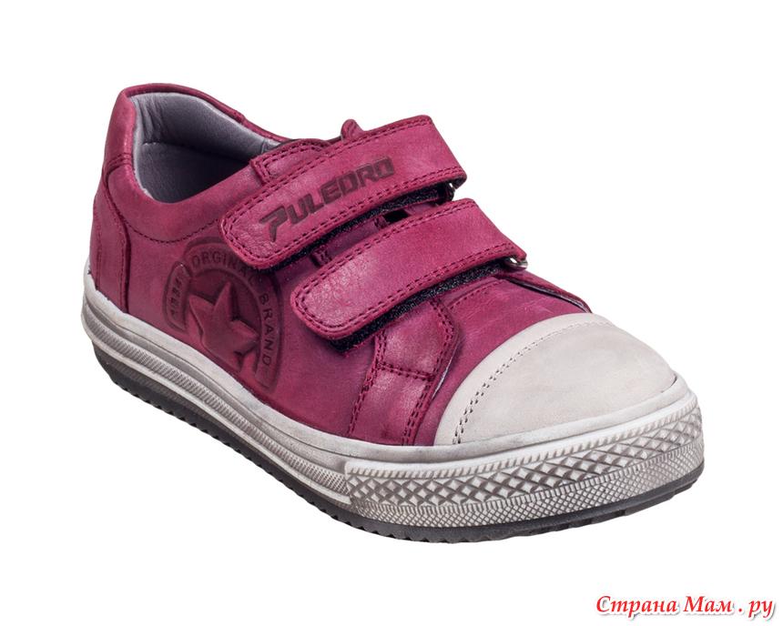 82eb0659a86 Детская и подростковая обувь известных турецких брендов. Предзаказ ТМ B a y