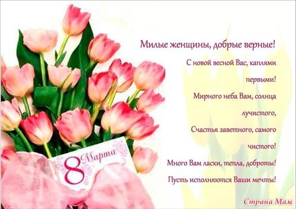 Моя подготовочка к 8 марта)))