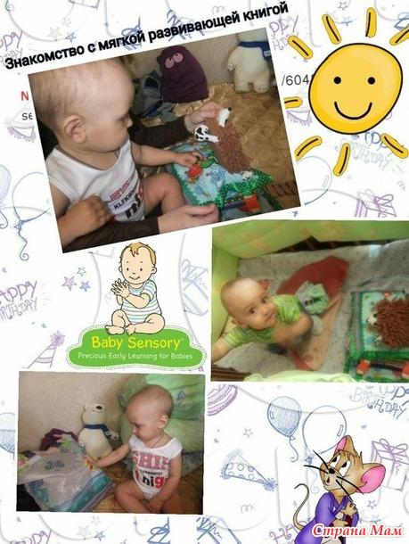 Развивающие книжки для малыша или малышки