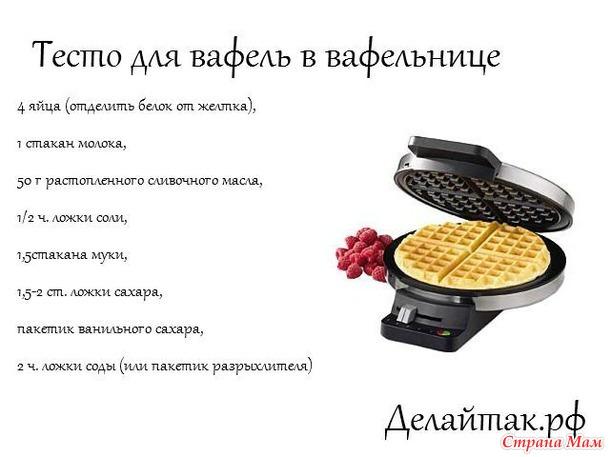 среду легкий рецепт вафель в вафельнице с фото результате ожесточенной