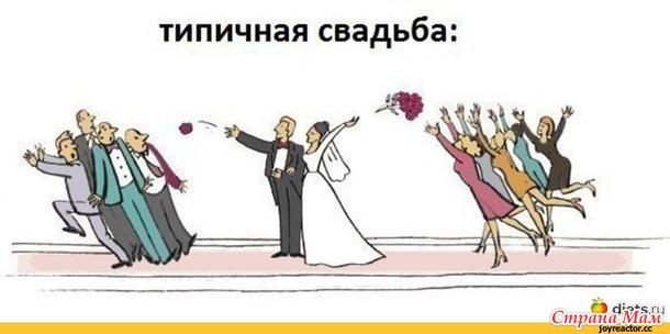 — Любимые мои, хорошие, если что не так было, вы не держите на меня зла. Я же в первый раз замуж вышла. В следующий раз все будет еще лучше, обещаю!