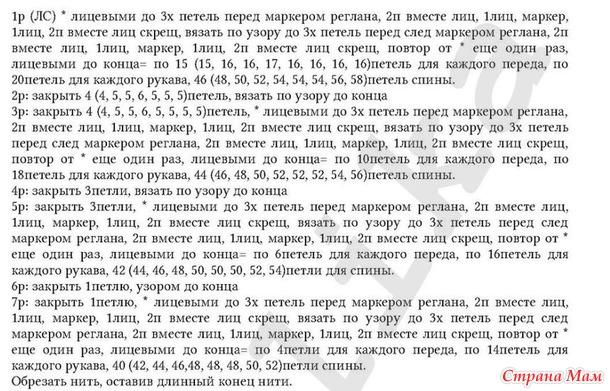 Джемпер Джуэл Брайт  (Бесшовный реглан снизу)