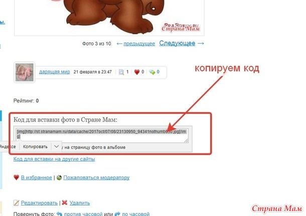 """Советы """"бывалых"""" :) Вставляем фото."""