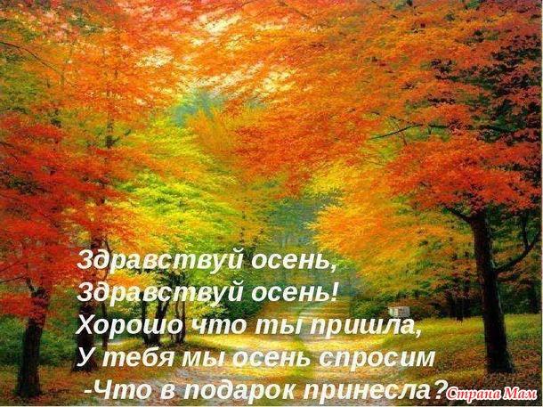 """Игра -обмен """"Золотая осень"""". Отчет о подарке"""