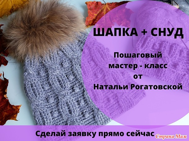 Шапочка + снуд крючком. Видео урок всего за 150 рублей.