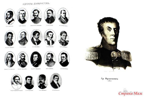 Пять  преступников, которых помиловали русские цари