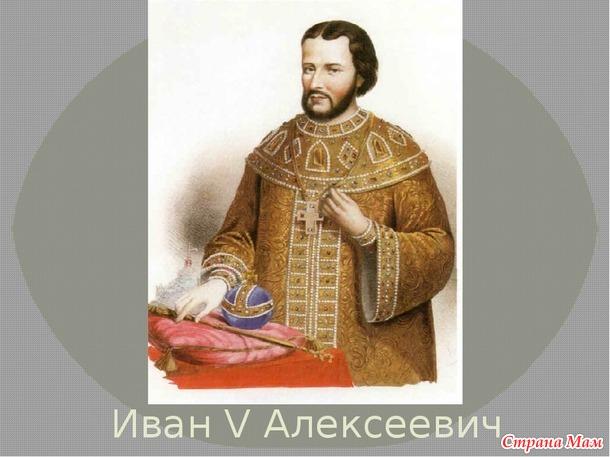 Шесть Иванов русской истории