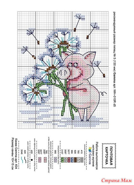 Три свинки