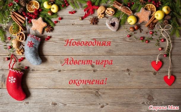 Победители Новогодней Адвент-игры!
