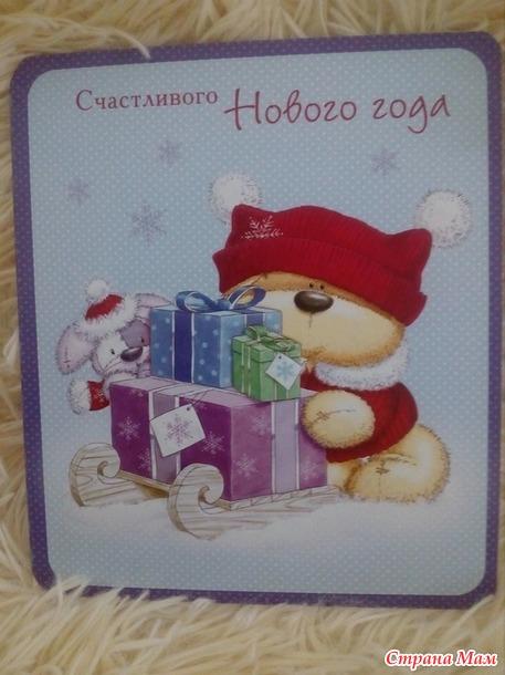 """Отчет  по игре  """"Обмен открытками и мелочами к Новому году"""""""