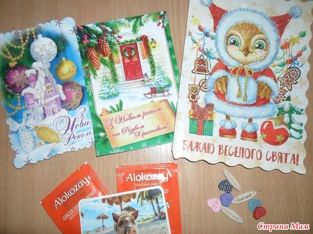 Отчет по игре Обмен открытками и мелочами к Новому Году.