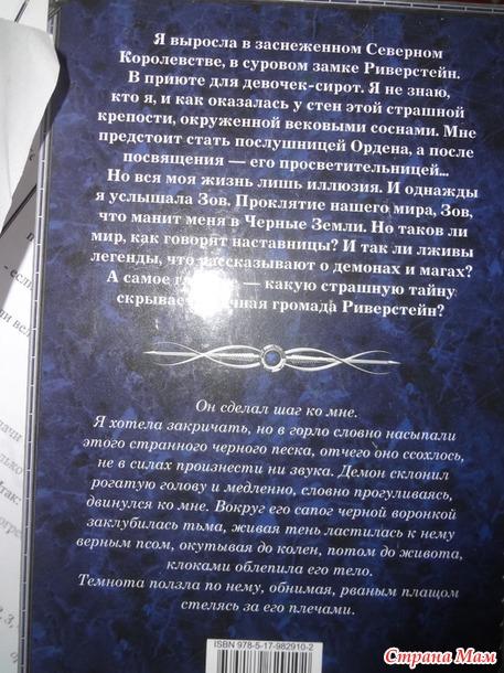 """3. Другие миры -  Марина Суржевская  """"Ветер Севера. Риверстейн"""""""