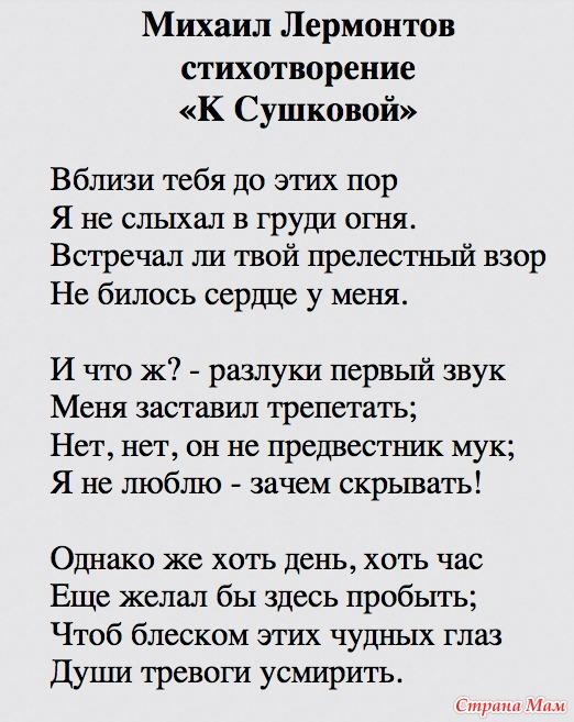 концу стихи лермонтова о любви в картинках такая стрижка