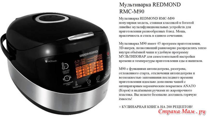 инструкция по эксплуатации мультиварки редмонд м90