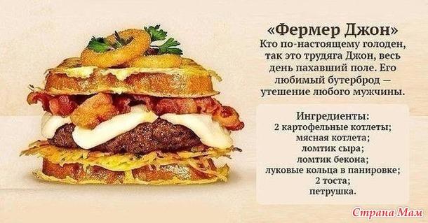 "Бургер "" Фермер Джон"""