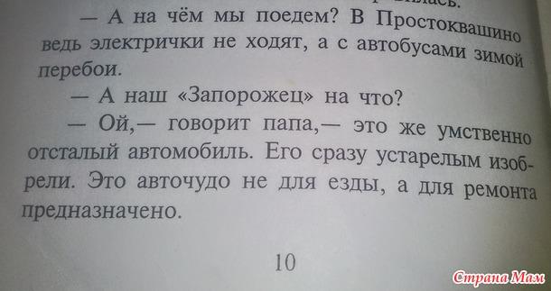 Летнее чтение. Читаем Простоквашино.
