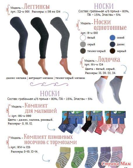 9b00f2ea937ab В каталоге вы найдёте детские колготки различных расцветок и стилей, а  также другие носочно-чулочные изделия: носочки и гольфы.