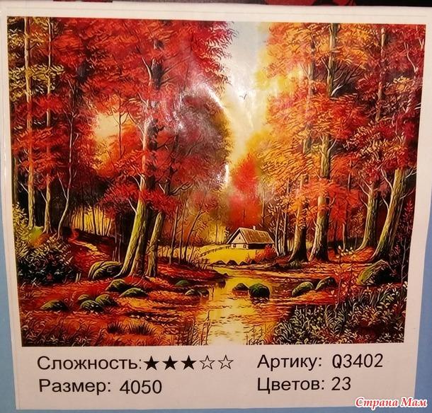 Золотая осень (картина по номерам)