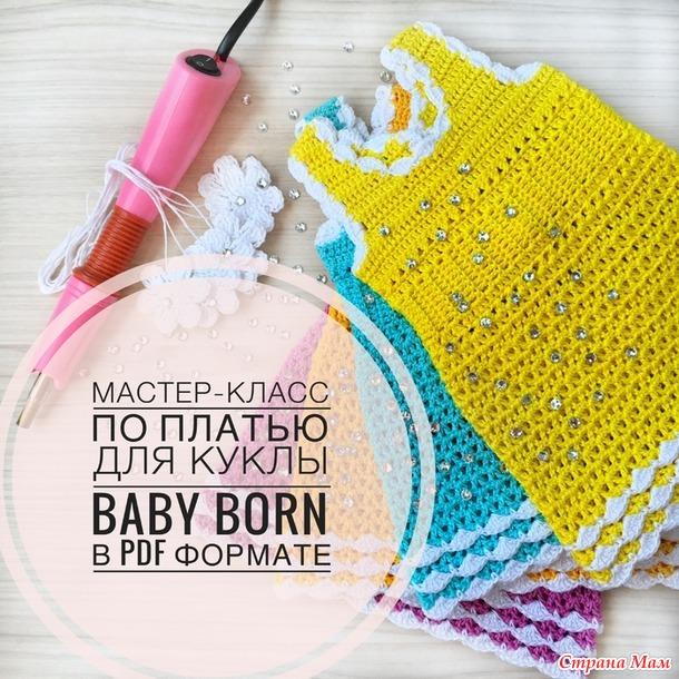 *Мастер-класс по вязанию крючком платья для кукол baby born