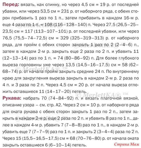 ЛЕТНЕЕ ПЛАТЬЕ - ВЯЖЕМ СПИЦАМИ RUS (С ПОЛНЫМ ОПИСАНИЕМ)