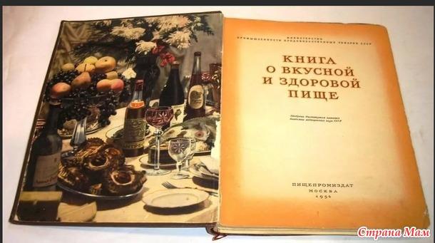 """Книга """" О вкусной и здоровой пище """"."""