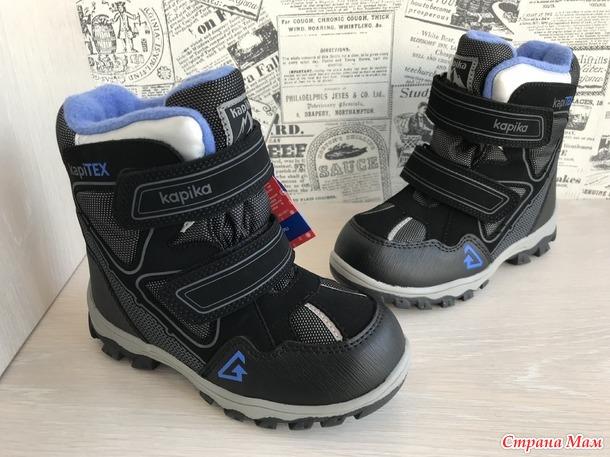 +Продам новые ботинки Капика для мальчика, Россия, Москва