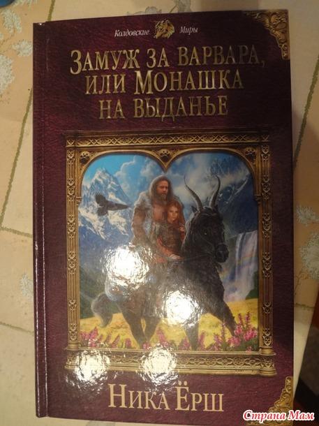 """4. Книга, которая была опубликована в этом году. - Ёрш Ника  """"Замуж за варвара, или Монашка на выданье"""""""