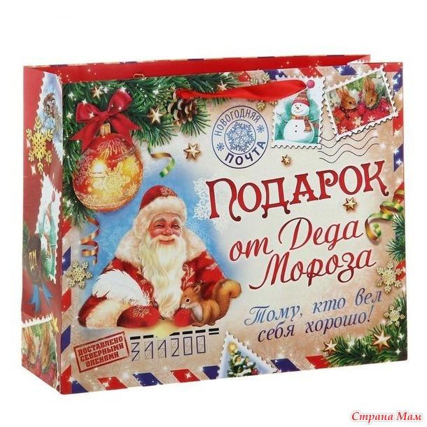 """Новогодняя игра """"Дед Мороз"""""""