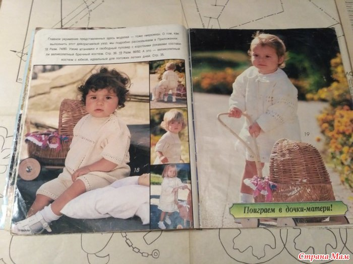 Burda Special дети модное вязание весналето95 E302 страна мам