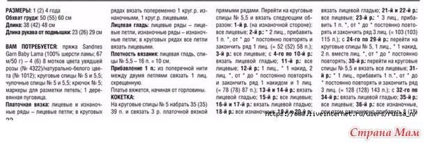""". Детское платье спицами """"Мистен"""" от Саднес Гарн"""