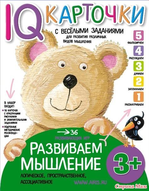 IQ-карточки. Развиваем детей. Часть 2