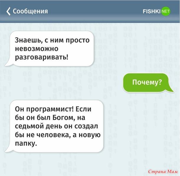 Здравствуйте. Меня зовут Юля. Мой муж программист.