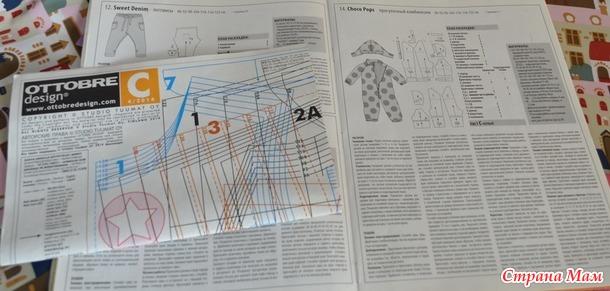 Журналы OTTOBRE design® на русском языке. Собираем компанию на журнал с выкройками для детей. Россия. *Реклама*