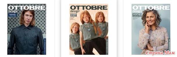 Журналы OTTOBRE design® на русском языке. Россия. *Реклама*