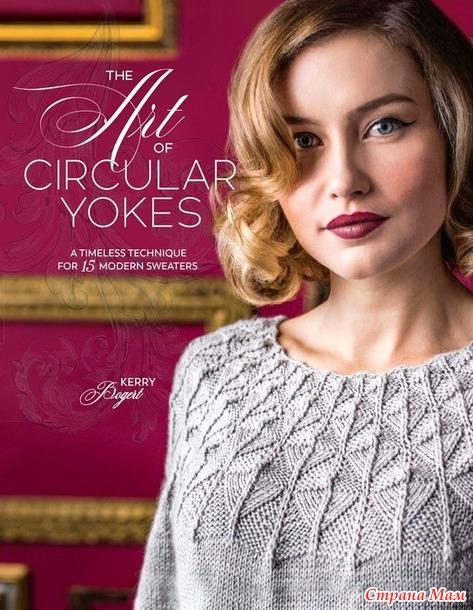 Журнал The art of circular yokes