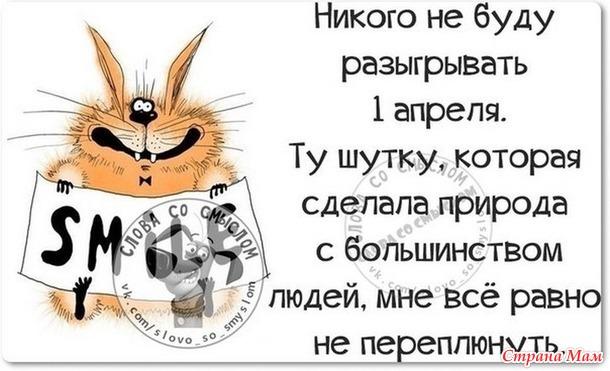 С Днём Смеха!