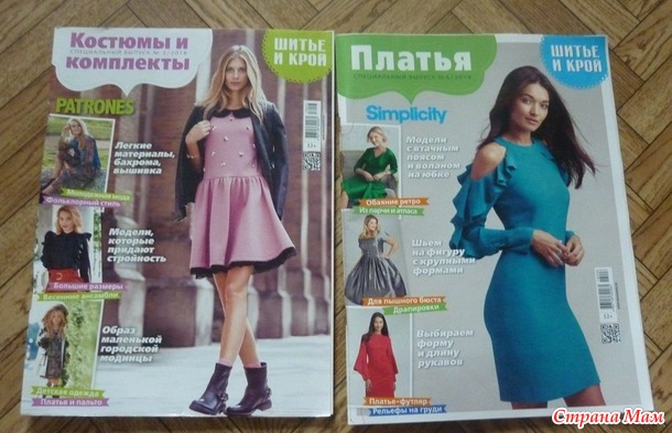 Продам журналы пошитью Россия