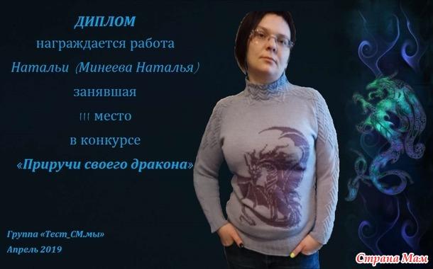 """Итоги конкурса """"Приручи своего Дракона"""""""