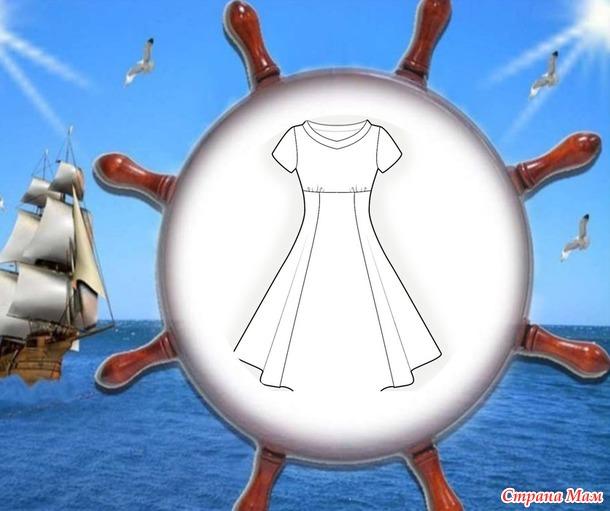 """Авантюрка """"Морское путешествие"""" от Elissiya"""