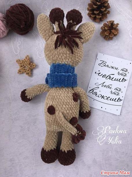 Жирафик Жора
