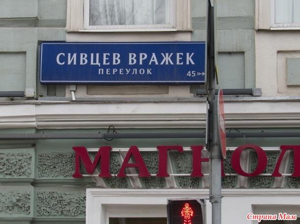 Познаем Москву. Сивцев Вражек.