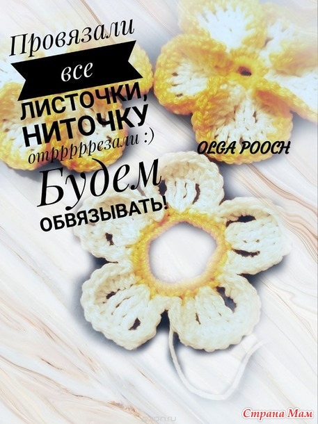 "Мини Фото МК по вязанию цветочка ""Пятилистник"""